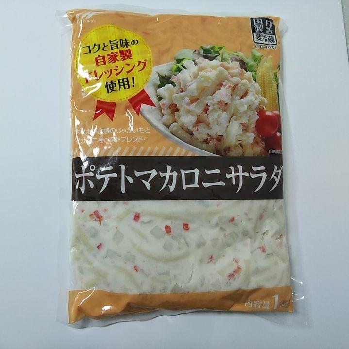 業務スーパー ポテトマカロニサラダ