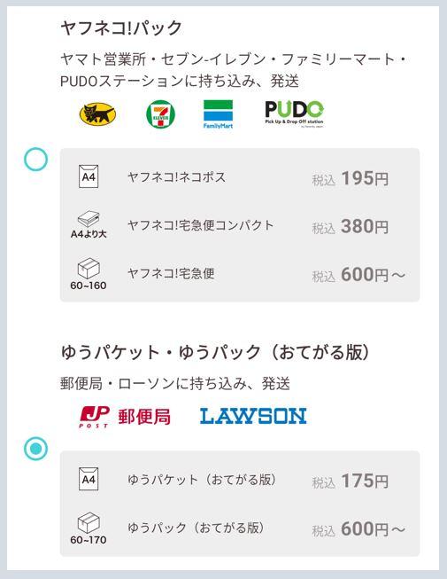 PayPayフリマは匿名配送で出品者が送料負担