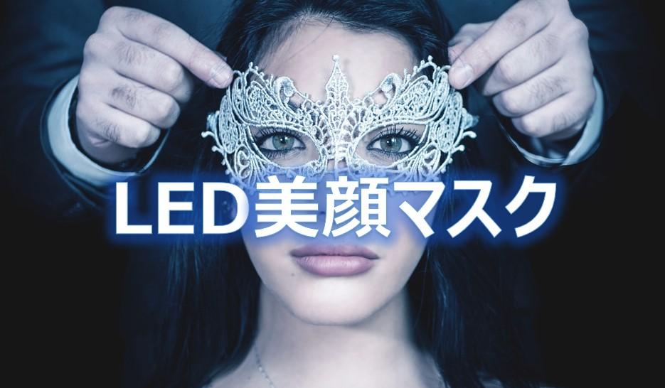 LED光エステ美顔マスク