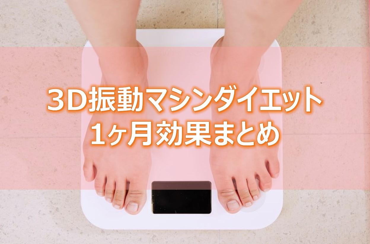3D振動ダイエット1ヶ月
