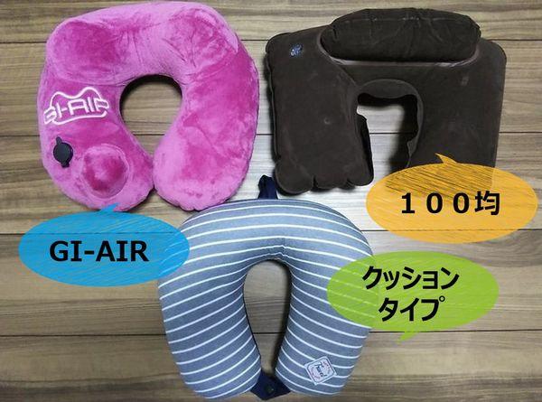 GI-AIR 空気入れ方