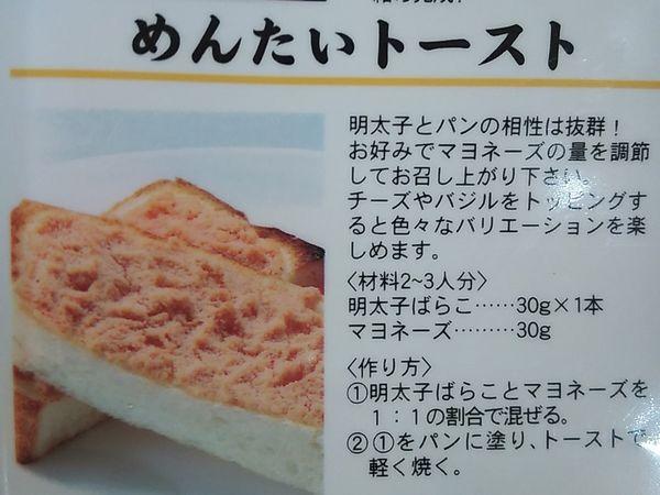 明太トーストレシピ