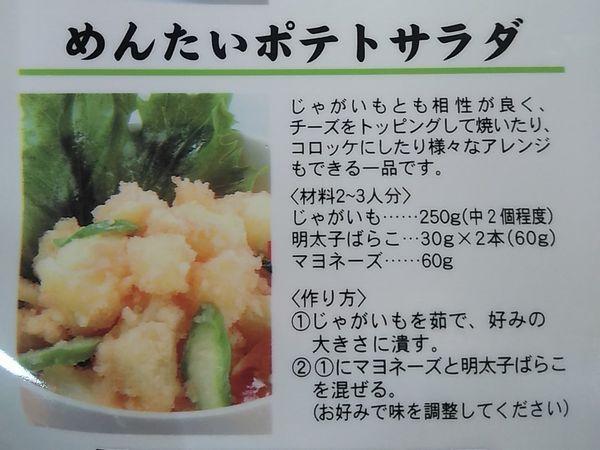 明太ポテトサラダレシピ