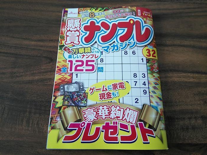 ダイソーの本 懸賞ナンプレマガジン