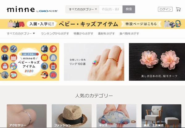 minneは国内最大のハンドメイド通販サイト