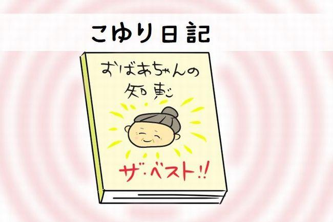 こゆり日記 おばあちゃんの知恵袋編
