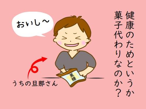 こゆり日記 デジャブ編