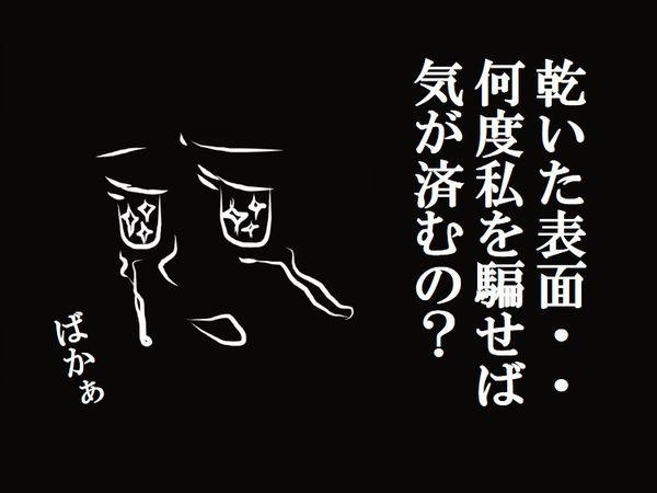 こゆり日記 サドルカバー 注意編