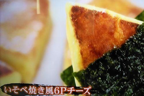 マツコの知らない世界 焼き6Pチーズ 磯辺焼き