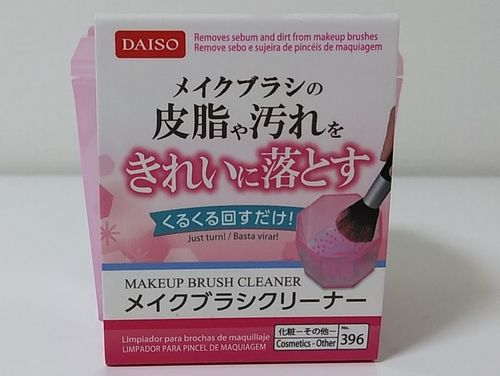 DAISO(ダイソー)メイクブラシクリーナー 洗浄器具