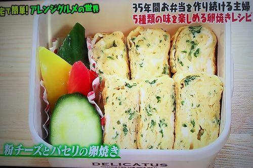 マツコの知らない世界 アレンジ たまご パセリ粉チーズ