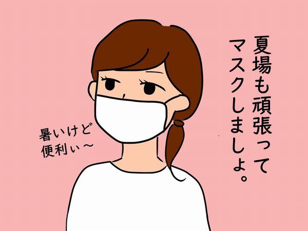 夏場のマスク