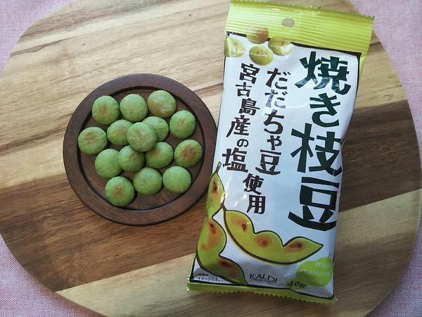 カルディ 焼き枝豆