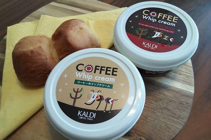 カルディ コーヒークリーム 2種