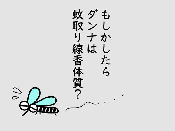 蚊にさされない体質