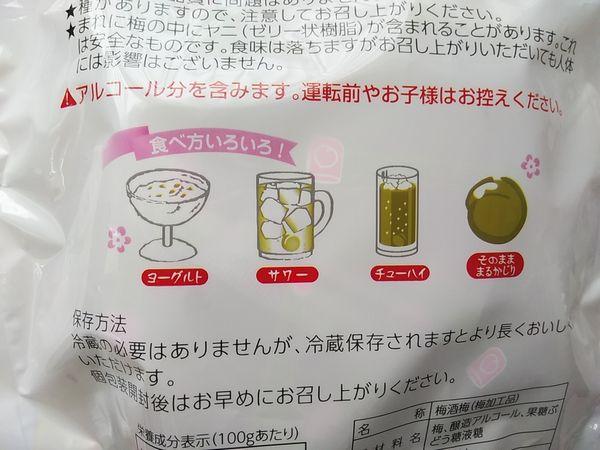 ほんわか梅酒うめ 食べ方