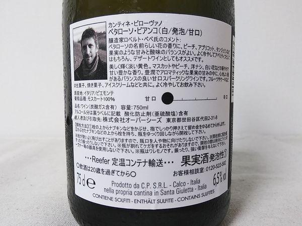 カルディ スパークリング ペタローソ・ビアンコ(白)