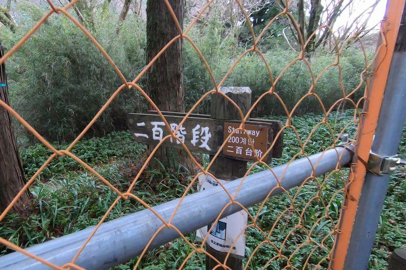 恩賜箱根公園 二百階段 通行止め