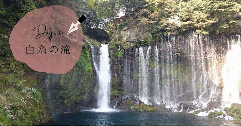 白糸の滝 静岡 blog