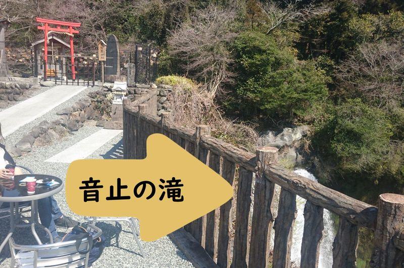 白糸の滝 音止の滝 カフェ