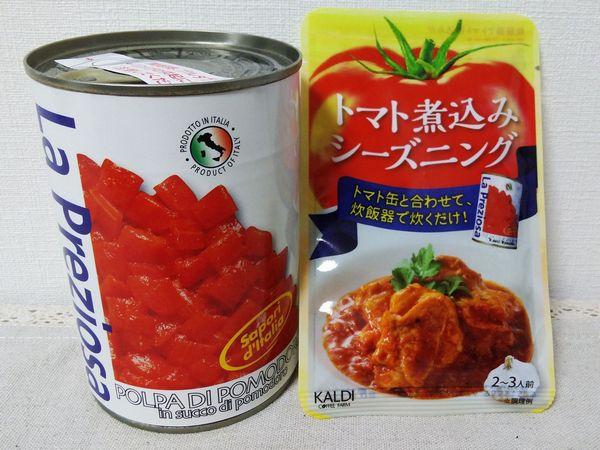 カルディ トマト煮込みシーズニング 材料
