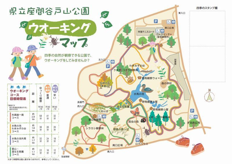 座間谷戸山公園 ウォーキングマップ