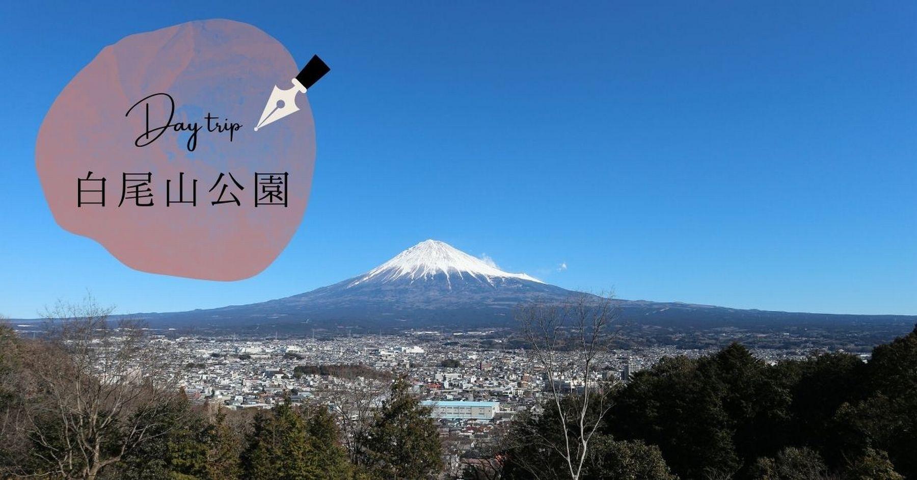 白尾山公園 blog ブログ